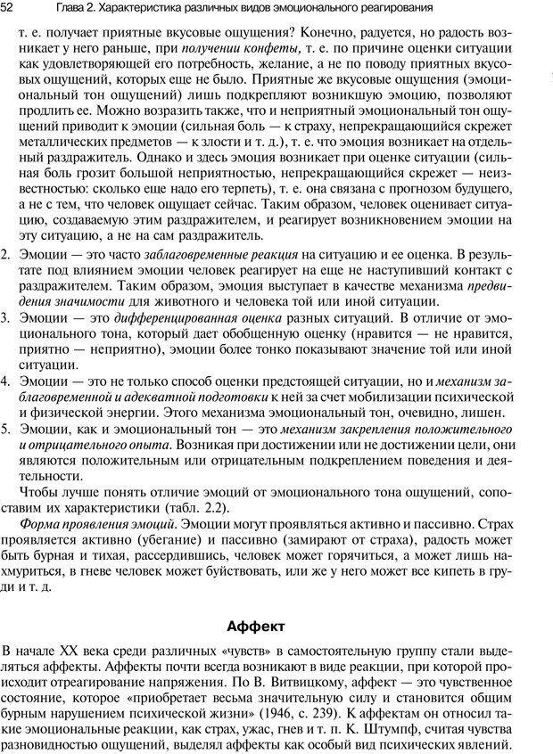 PDF. Эмоции и чувства. Ильин Е. П. Страница 51. Читать онлайн