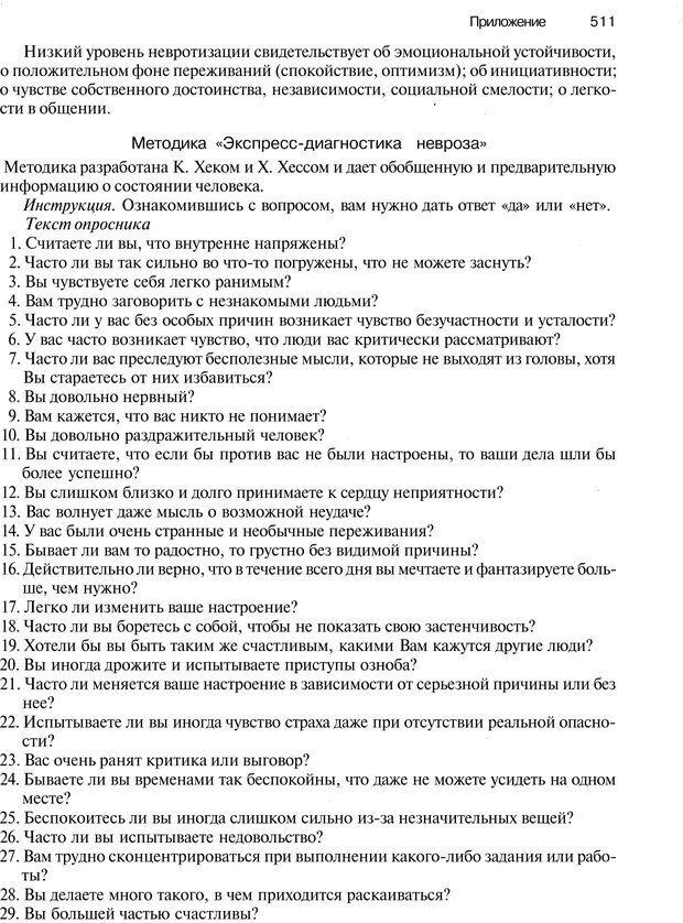 PDF. Эмоции и чувства. Ильин Е. П. Страница 510. Читать онлайн
