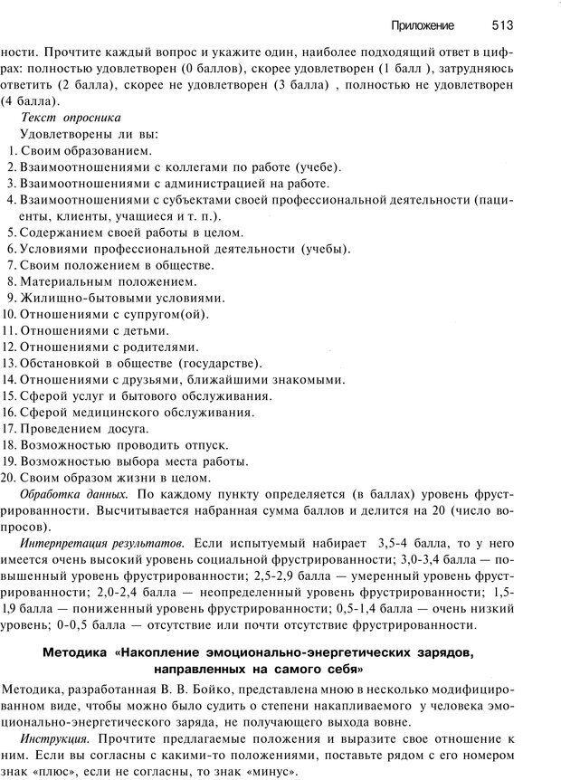 PDF. Эмоции и чувства. Ильин Е. П. Страница 512. Читать онлайн