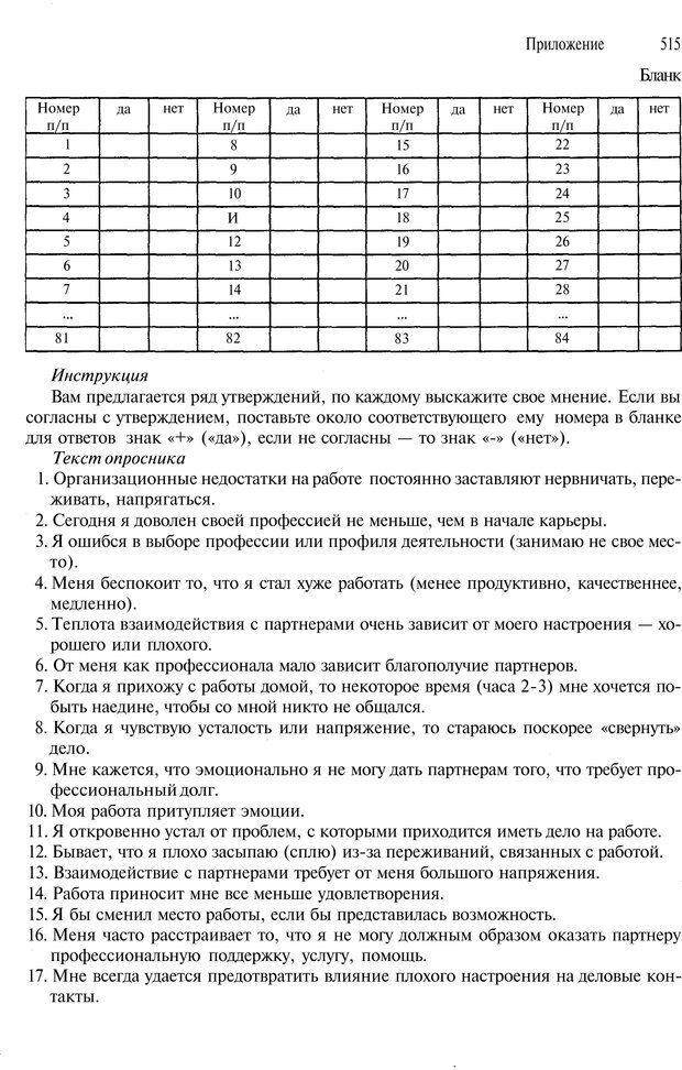 PDF. Эмоции и чувства. Ильин Е. П. Страница 514. Читать онлайн