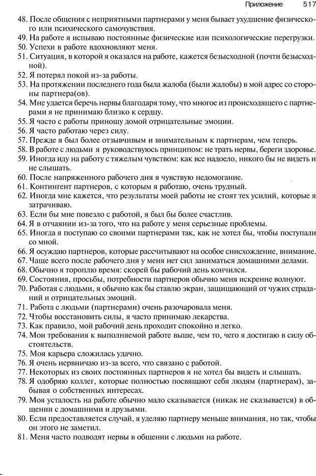 PDF. Эмоции и чувства. Ильин Е. П. Страница 516. Читать онлайн