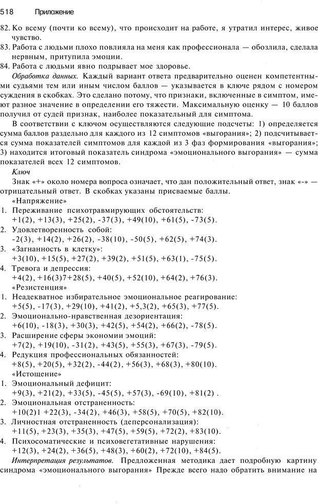 PDF. Эмоции и чувства. Ильин Е. П. Страница 517. Читать онлайн