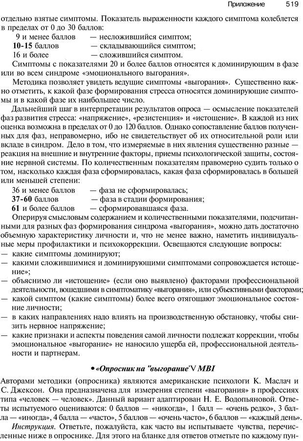 PDF. Эмоции и чувства. Ильин Е. П. Страница 518. Читать онлайн
