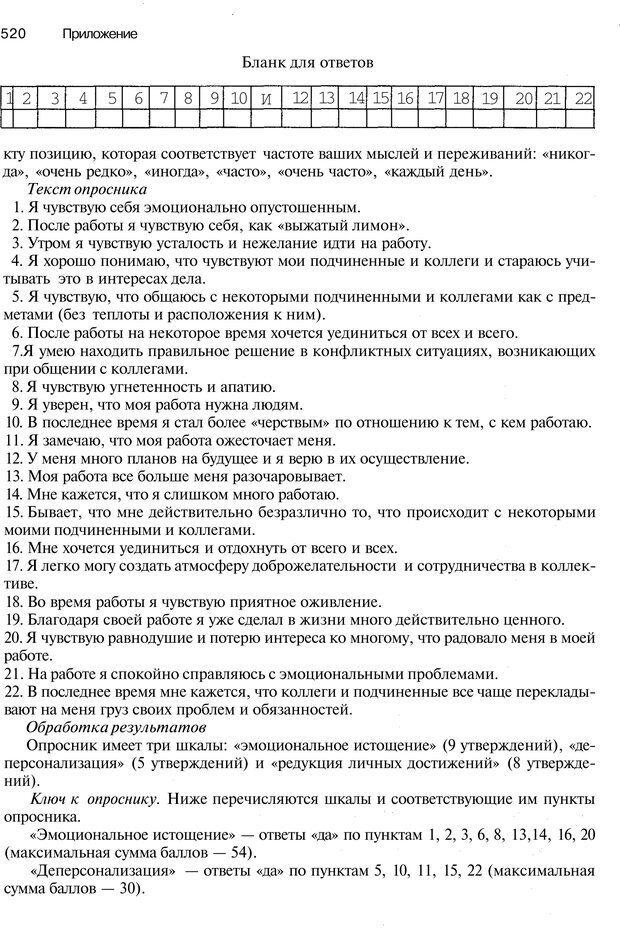 PDF. Эмоции и чувства. Ильин Е. П. Страница 519. Читать онлайн