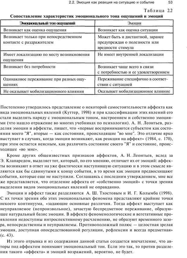 PDF. Эмоции и чувства. Ильин Е. П. Страница 52. Читать онлайн