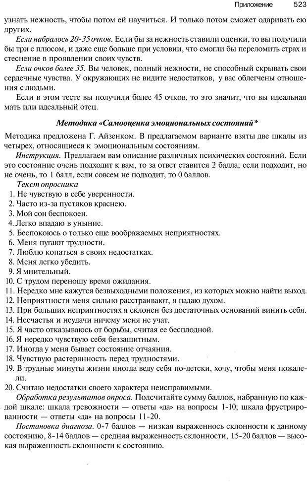 PDF. Эмоции и чувства. Ильин Е. П. Страница 522. Читать онлайн