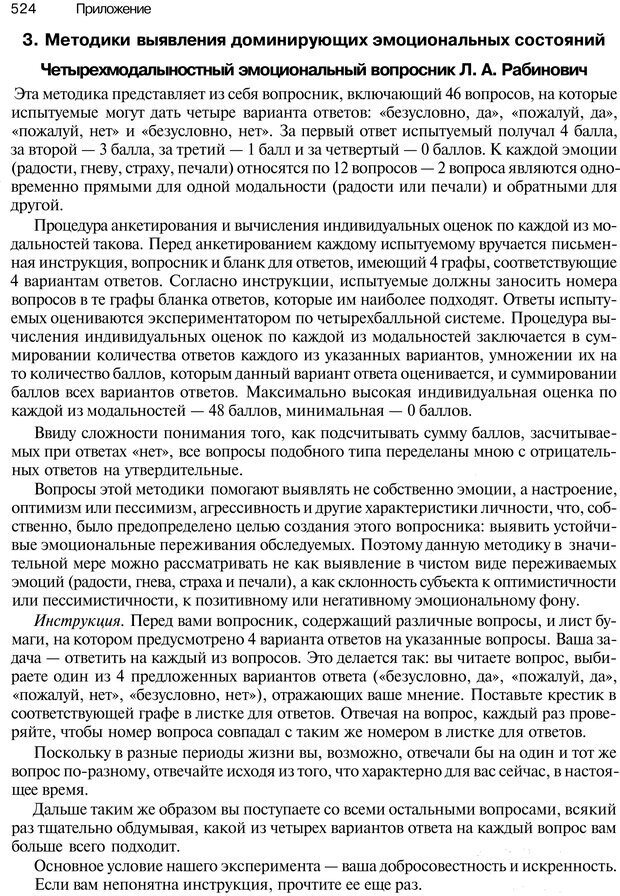 PDF. Эмоции и чувства. Ильин Е. П. Страница 523. Читать онлайн