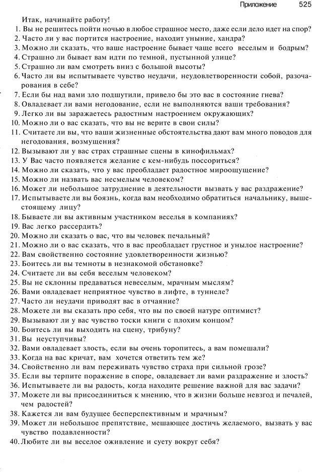 PDF. Эмоции и чувства. Ильин Е. П. Страница 524. Читать онлайн