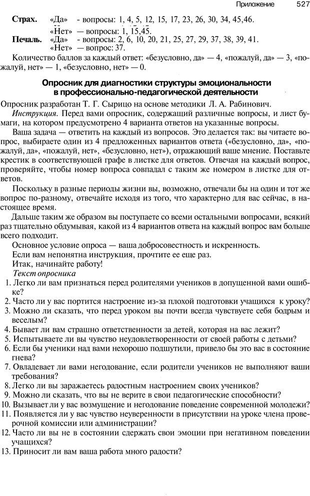 PDF. Эмоции и чувства. Ильин Е. П. Страница 526. Читать онлайн