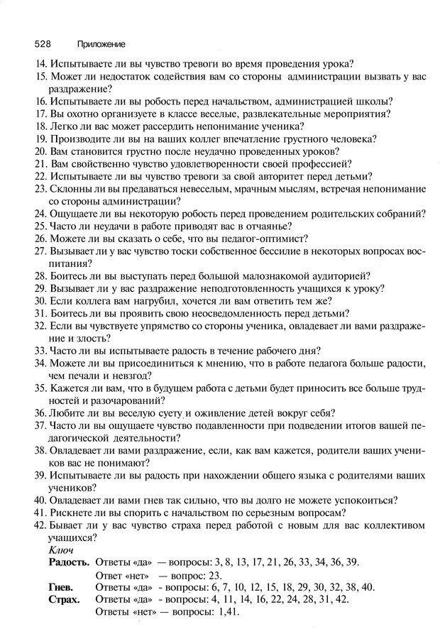 PDF. Эмоции и чувства. Ильин Е. П. Страница 527. Читать онлайн