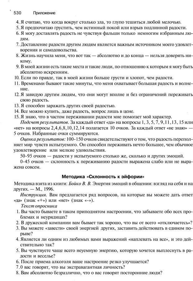 PDF. Эмоции и чувства. Ильин Е. П. Страница 529. Читать онлайн