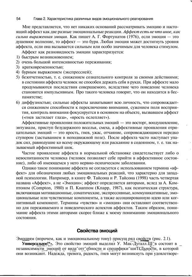 PDF. Эмоции и чувства. Ильин Е. П. Страница 53. Читать онлайн