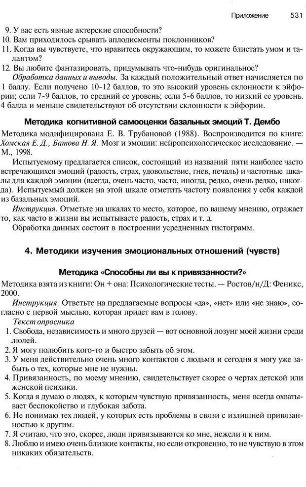 PDF. Эмоции и чувства. Ильин Е. П. Страница 530. Читать онлайн