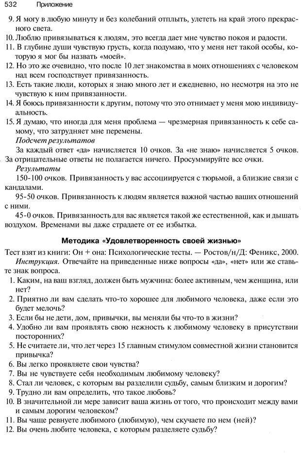 PDF. Эмоции и чувства. Ильин Е. П. Страница 531. Читать онлайн