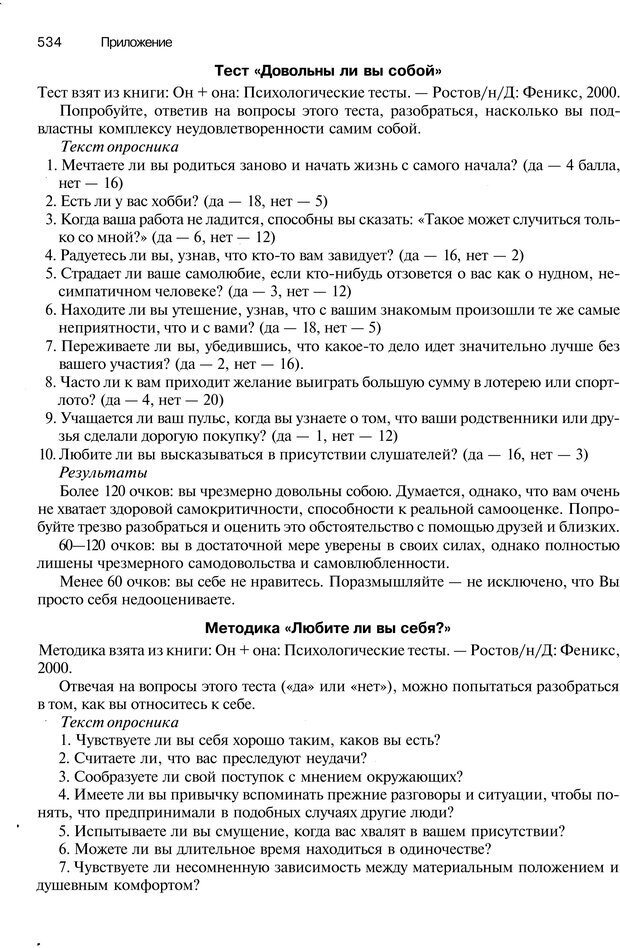 PDF. Эмоции и чувства. Ильин Е. П. Страница 533. Читать онлайн
