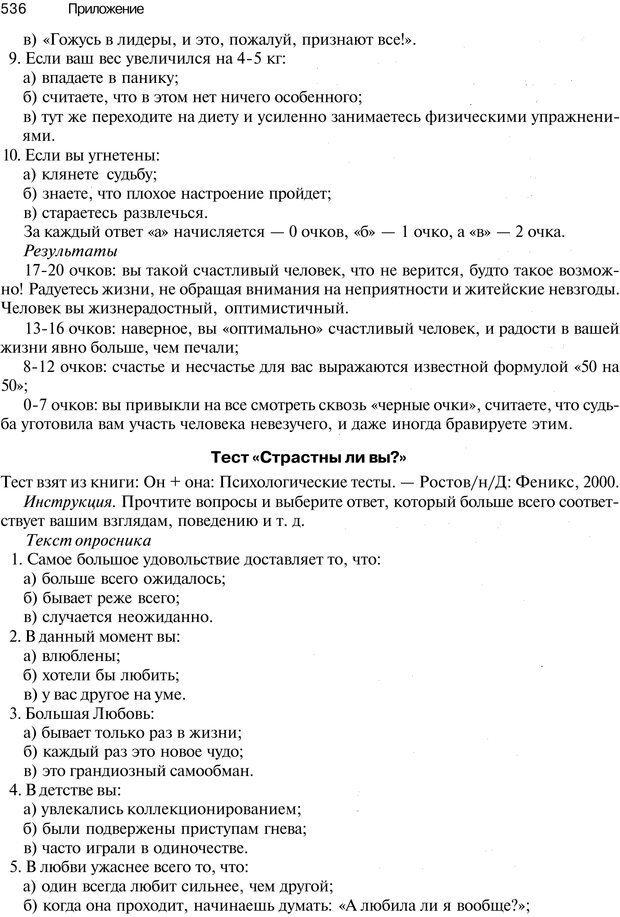PDF. Эмоции и чувства. Ильин Е. П. Страница 535. Читать онлайн