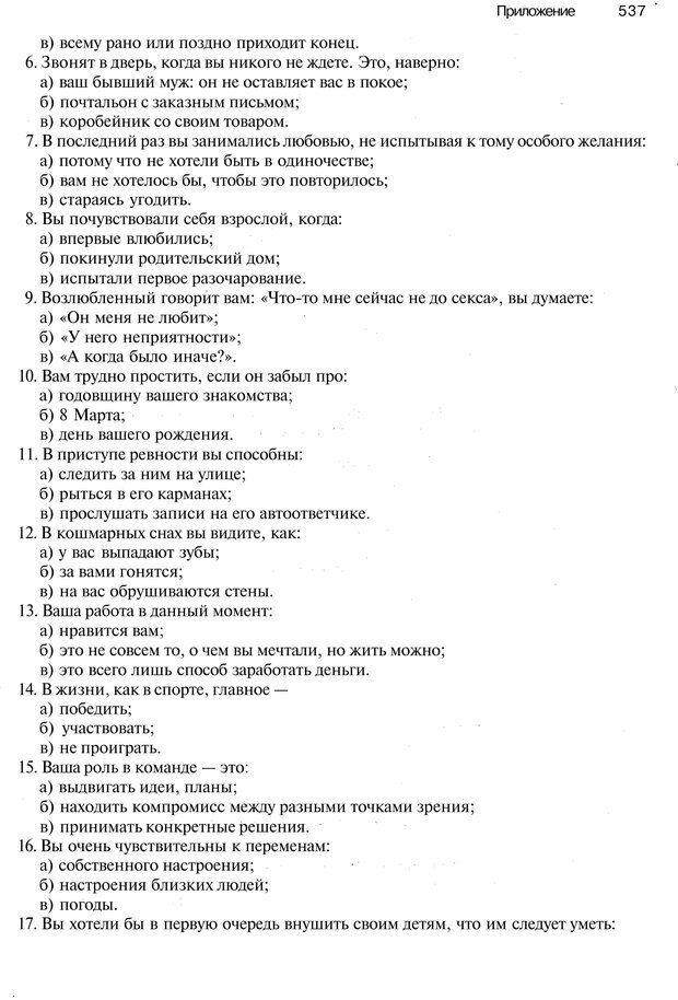 PDF. Эмоции и чувства. Ильин Е. П. Страница 536. Читать онлайн