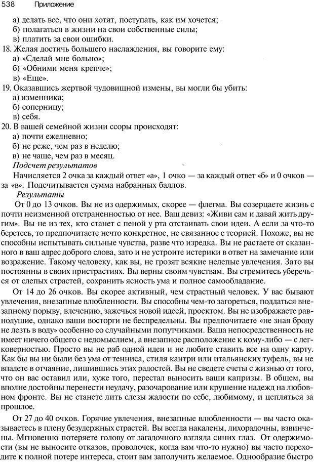 PDF. Эмоции и чувства. Ильин Е. П. Страница 537. Читать онлайн