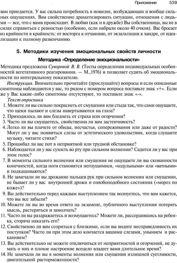 PDF. Эмоции и чувства. Ильин Е. П. Страница 538. Читать онлайн