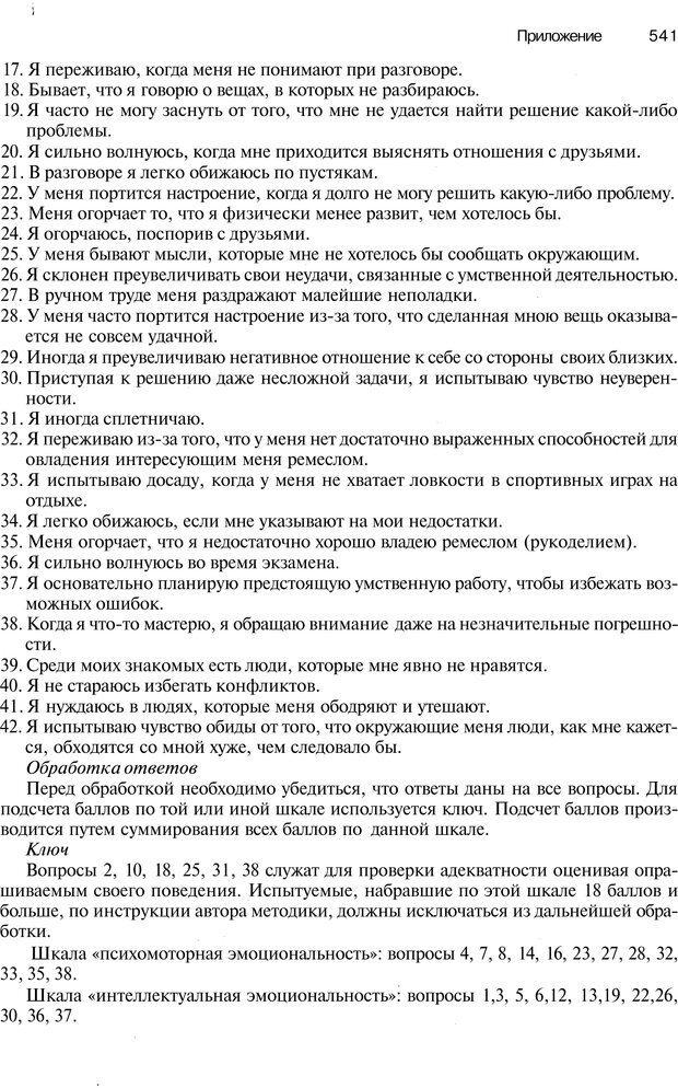 PDF. Эмоции и чувства. Ильин Е. П. Страница 540. Читать онлайн