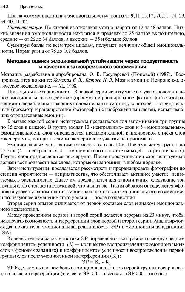 PDF. Эмоции и чувства. Ильин Е. П. Страница 541. Читать онлайн