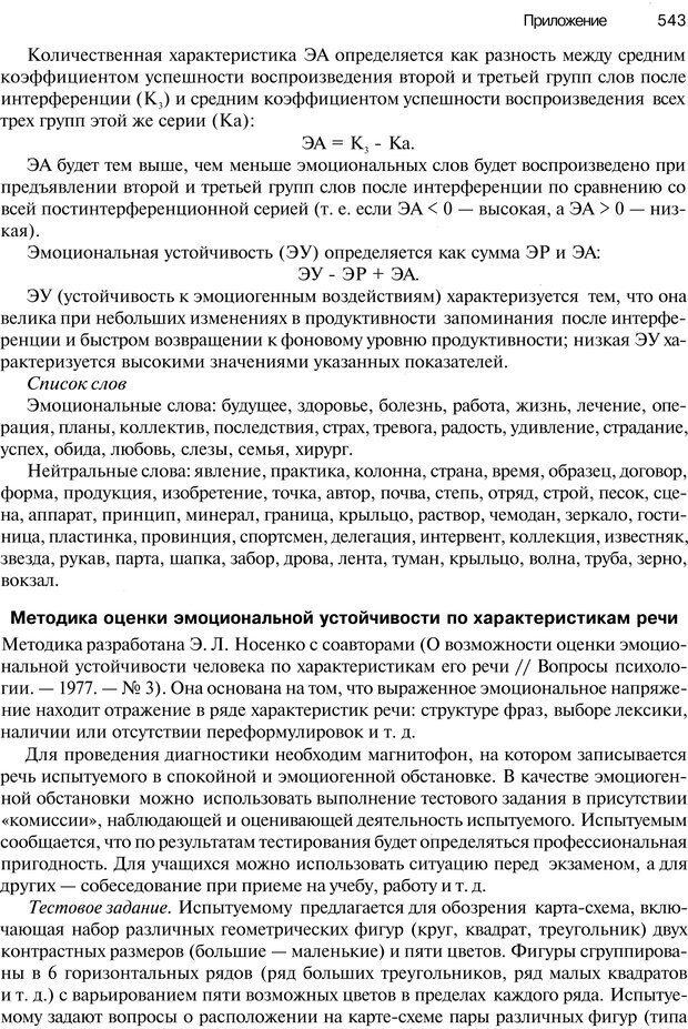 PDF. Эмоции и чувства. Ильин Е. П. Страница 542. Читать онлайн