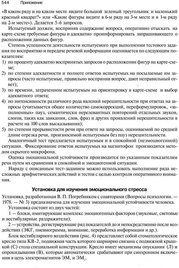 PDF. Эмоции и чувства. Ильин Е. П. Страница 543. Читать онлайн
