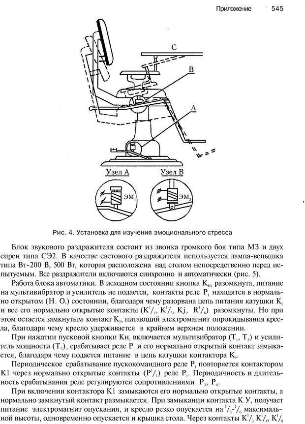 PDF. Эмоции и чувства. Ильин Е. П. Страница 544. Читать онлайн