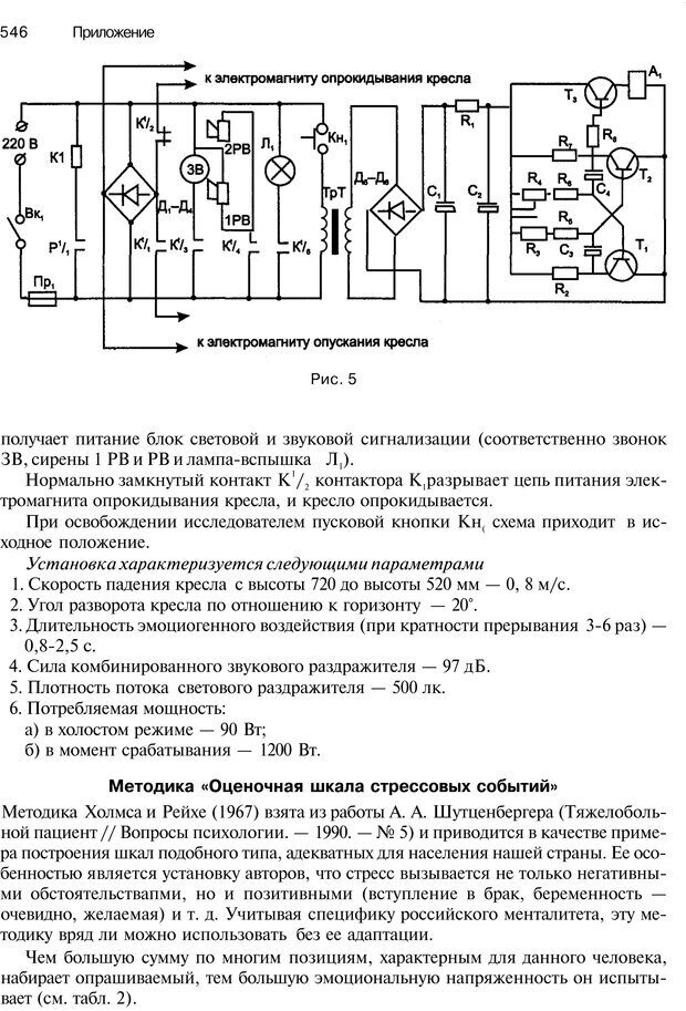 PDF. Эмоции и чувства. Ильин Е. П. Страница 545. Читать онлайн
