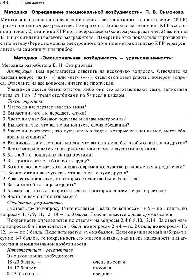 PDF. Эмоции и чувства. Ильин Е. П. Страница 547. Читать онлайн