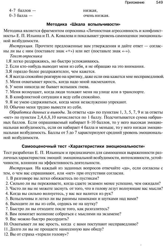 PDF. Эмоции и чувства. Ильин Е. П. Страница 548. Читать онлайн