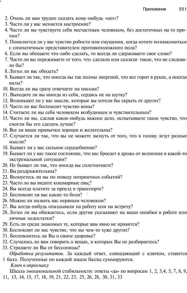 PDF. Эмоции и чувства. Ильин Е. П. Страница 550. Читать онлайн