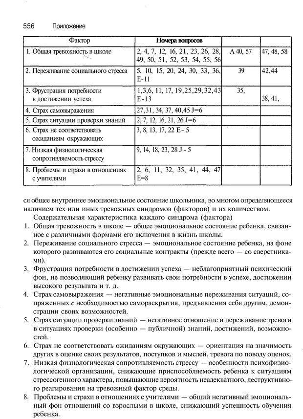 PDF. Эмоции и чувства. Ильин Е. П. Страница 555. Читать онлайн