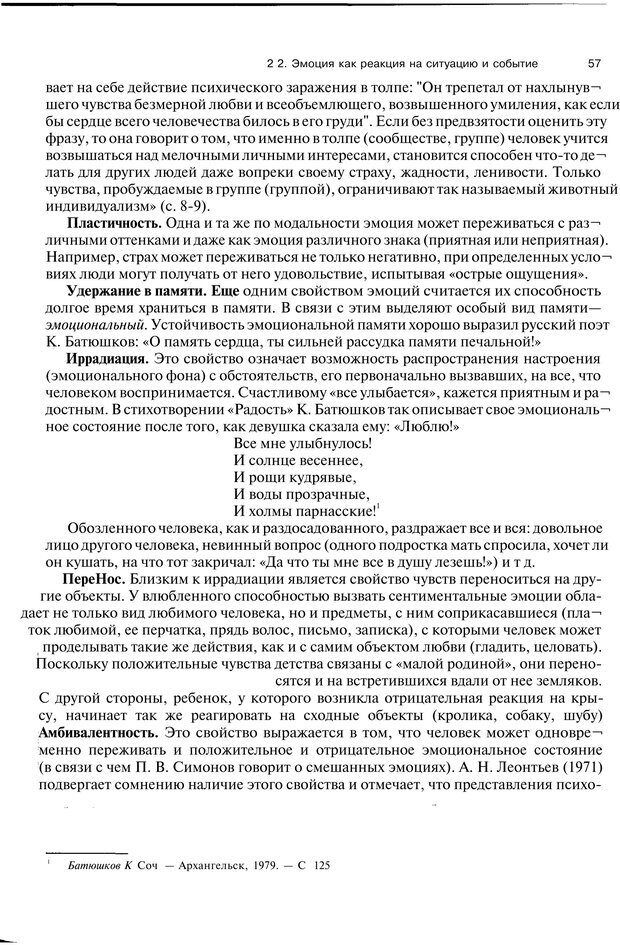 PDF. Эмоции и чувства. Ильин Е. П. Страница 56. Читать онлайн