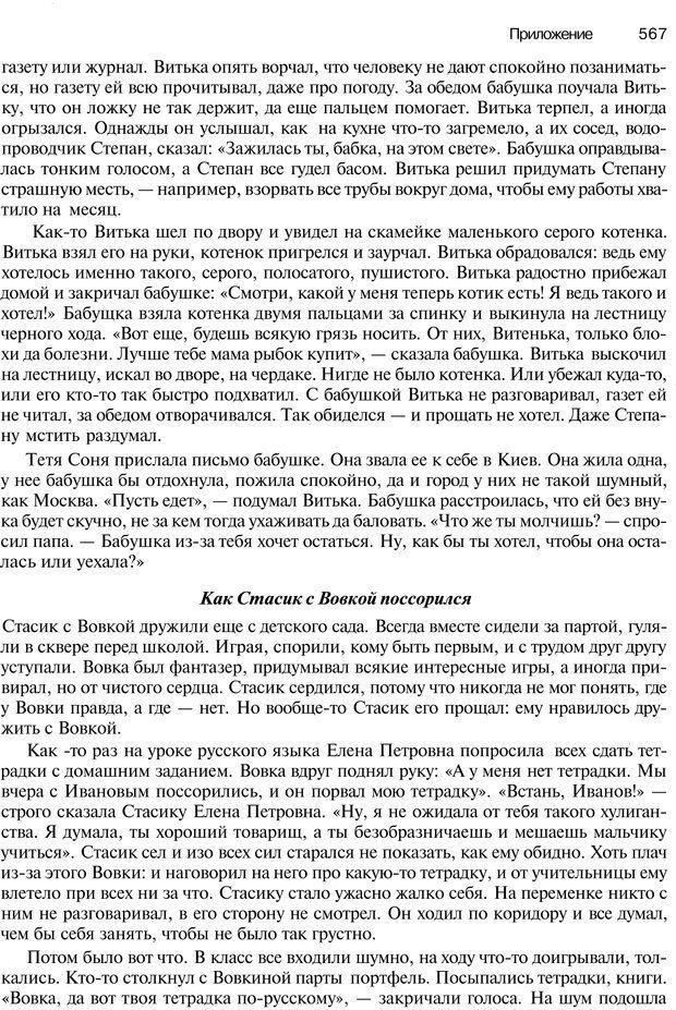 PDF. Эмоции и чувства. Ильин Е. П. Страница 566. Читать онлайн