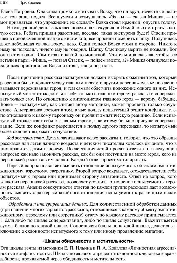 PDF. Эмоции и чувства. Ильин Е. П. Страница 567. Читать онлайн