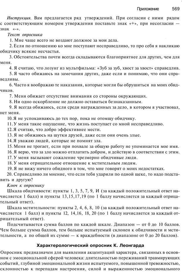 PDF. Эмоции и чувства. Ильин Е. П. Страница 568. Читать онлайн