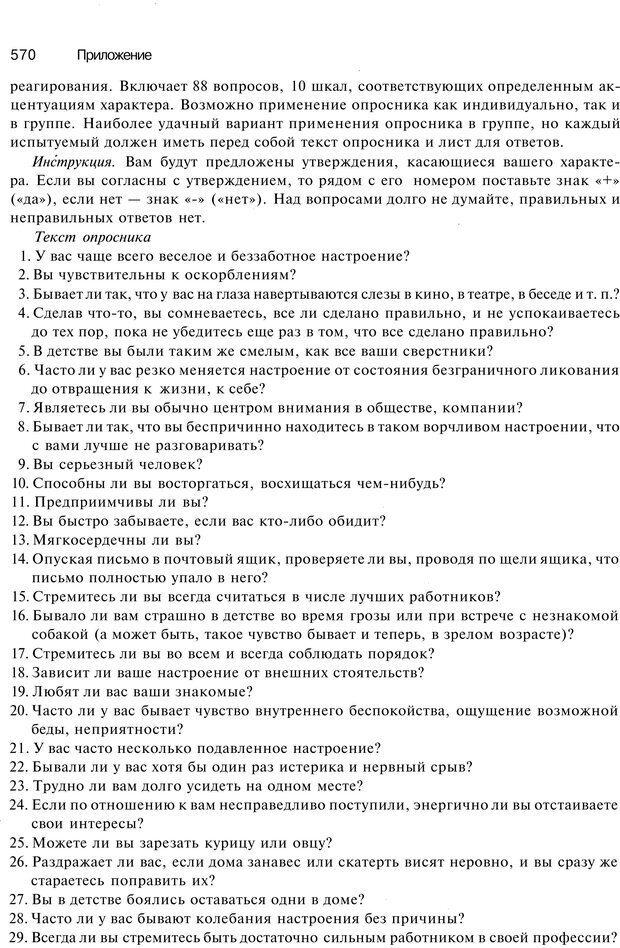 PDF. Эмоции и чувства. Ильин Е. П. Страница 569. Читать онлайн