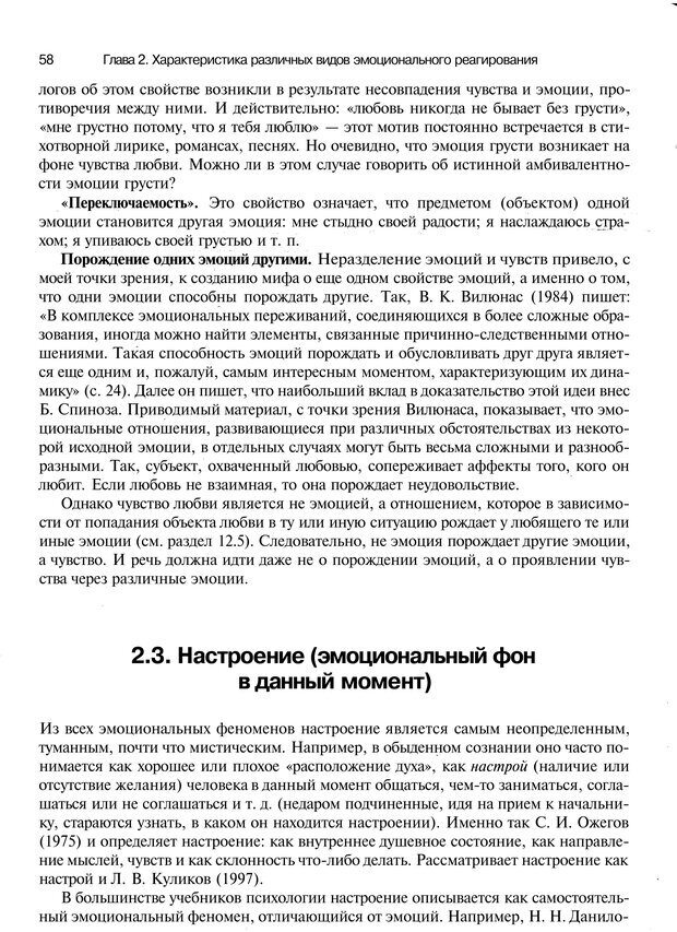 PDF. Эмоции и чувства. Ильин Е. П. Страница 57. Читать онлайн