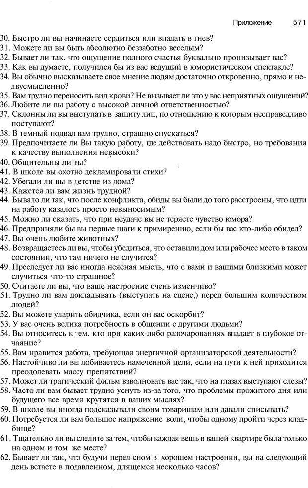 PDF. Эмоции и чувства. Ильин Е. П. Страница 570. Читать онлайн