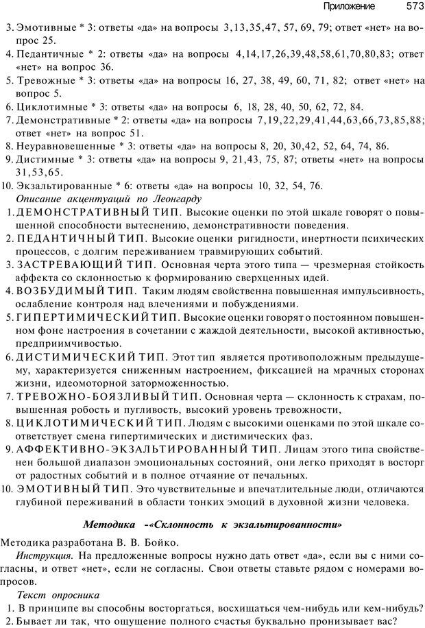 PDF. Эмоции и чувства. Ильин Е. П. Страница 572. Читать онлайн