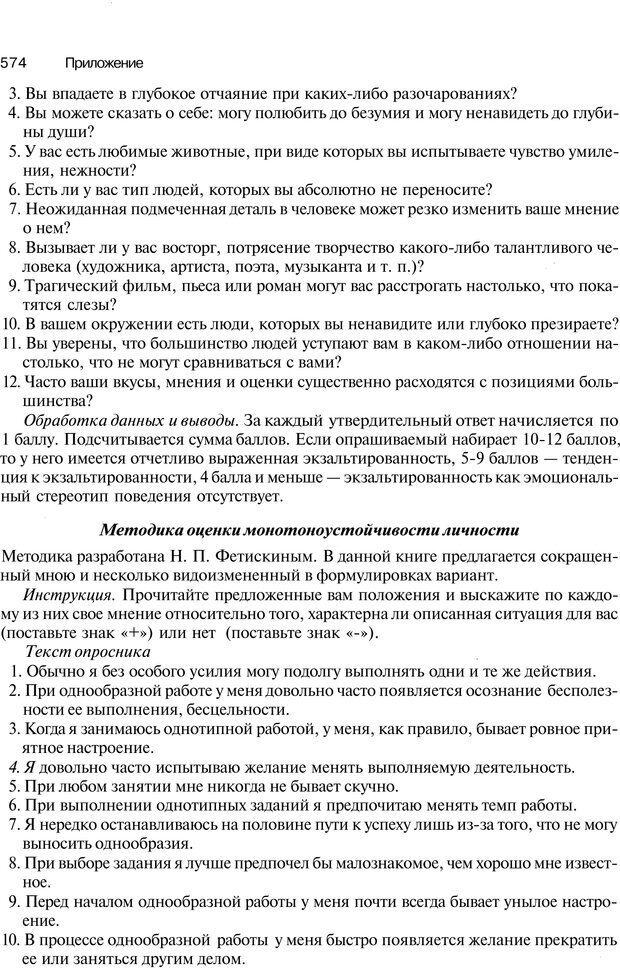 PDF. Эмоции и чувства. Ильин Е. П. Страница 573. Читать онлайн