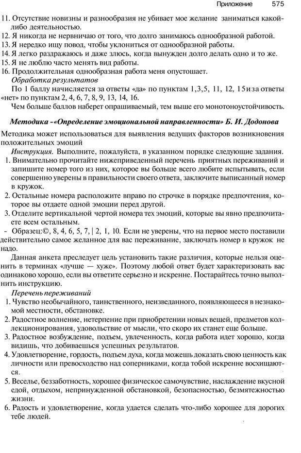 PDF. Эмоции и чувства. Ильин Е. П. Страница 574. Читать онлайн