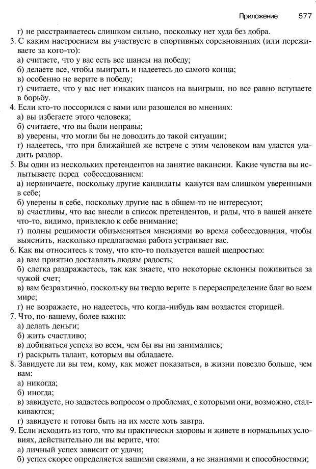 PDF. Эмоции и чувства. Ильин Е. П. Страница 576. Читать онлайн