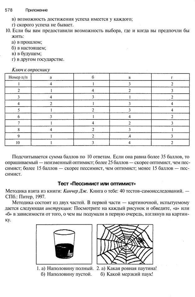 PDF. Эмоции и чувства. Ильин Е. П. Страница 577. Читать онлайн