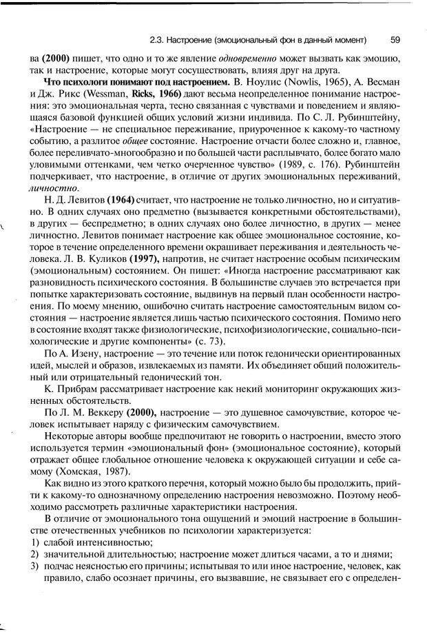 PDF. Эмоции и чувства. Ильин Е. П. Страница 58. Читать онлайн