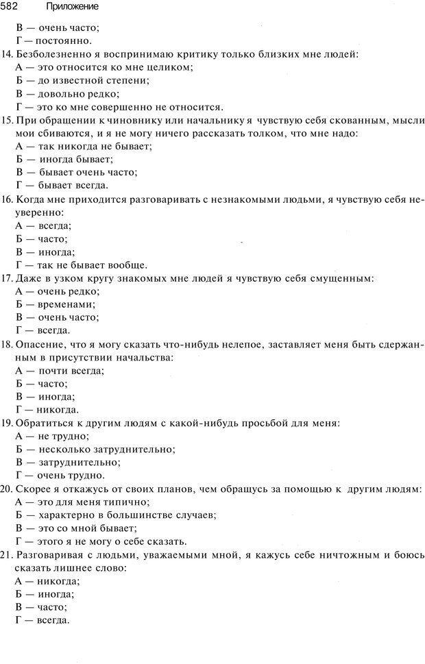 PDF. Эмоции и чувства. Ильин Е. П. Страница 581. Читать онлайн