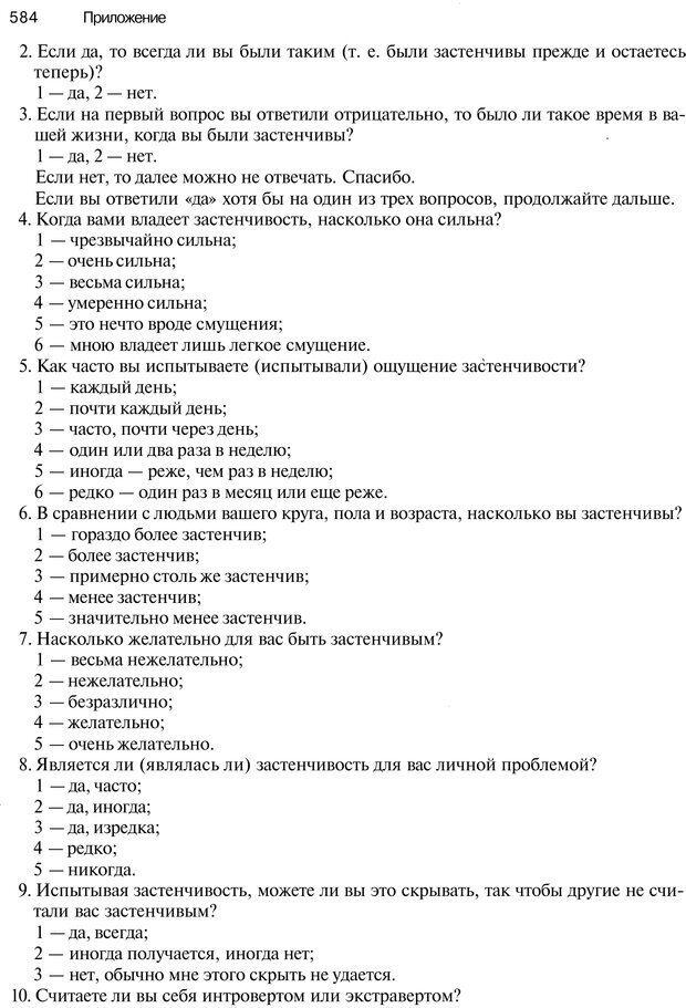 PDF. Эмоции и чувства. Ильин Е. П. Страница 583. Читать онлайн