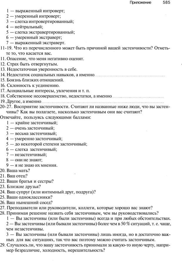PDF. Эмоции и чувства. Ильин Е. П. Страница 584. Читать онлайн