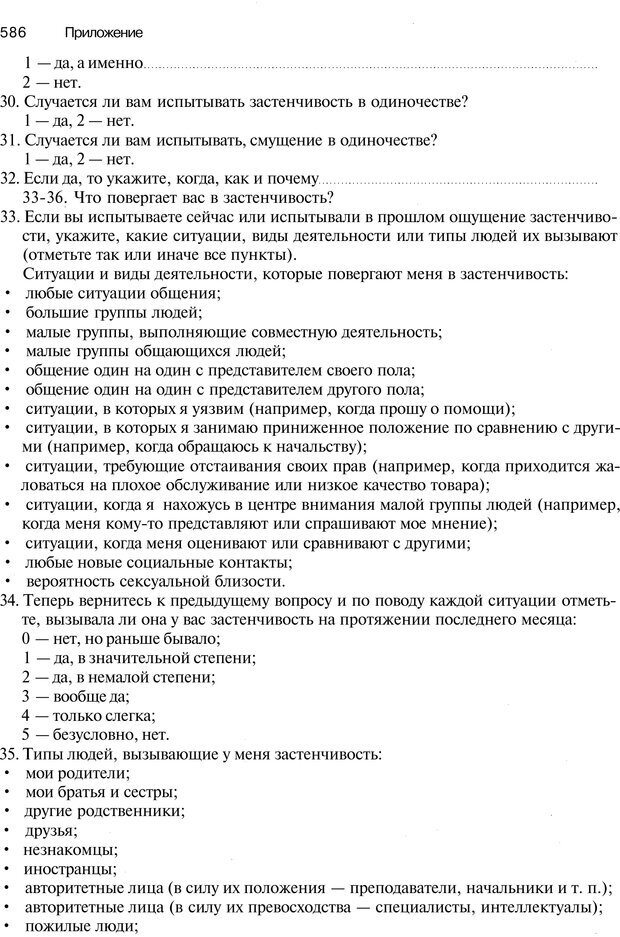 PDF. Эмоции и чувства. Ильин Е. П. Страница 585. Читать онлайн